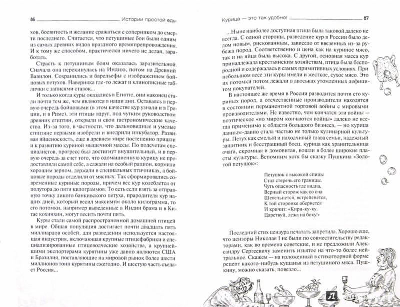 Иллюстрация 1 из 38 для История простой еды - Османова, Стахов | Лабиринт - книги. Источник: Лабиринт