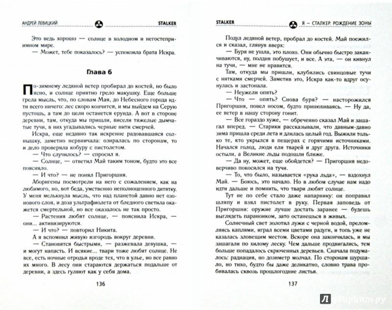 Иллюстрация 1 из 14 для Я - сталкер. Рождение Зоны - Андрей Левицкий | Лабиринт - книги. Источник: Лабиринт