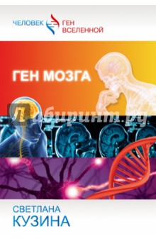 Ген мозга какую лучше всего норковую шубу