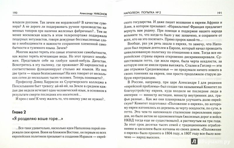 Иллюстрация 1 из 18 для Наполеон. Попытка № 2 - Александр Никонов | Лабиринт - книги. Источник: Лабиринт