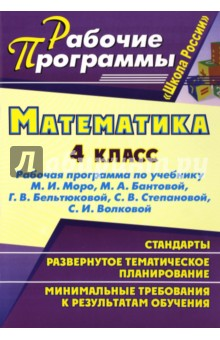 Математика. 4 класс. Рабочая программа по учебнику М.И. Моро, М.А. Бантовой и др.