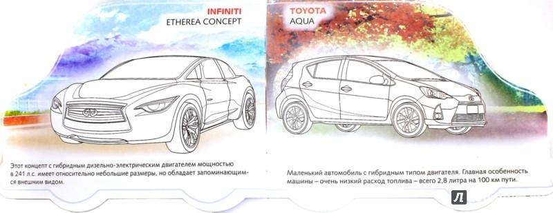 Иллюстрация 1 из 4 для Раскраска. Автомобили Японии. Выпуск 2   Лабиринт - книги. Источник: Лабиринт