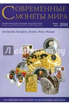 Современные монеты мира из драгоценных металлов №14. Январь-июнь 2014 г. серебряные монеты в украине