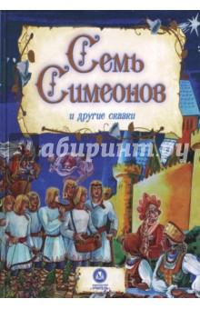 Семь Симеонов и другие сказки фото