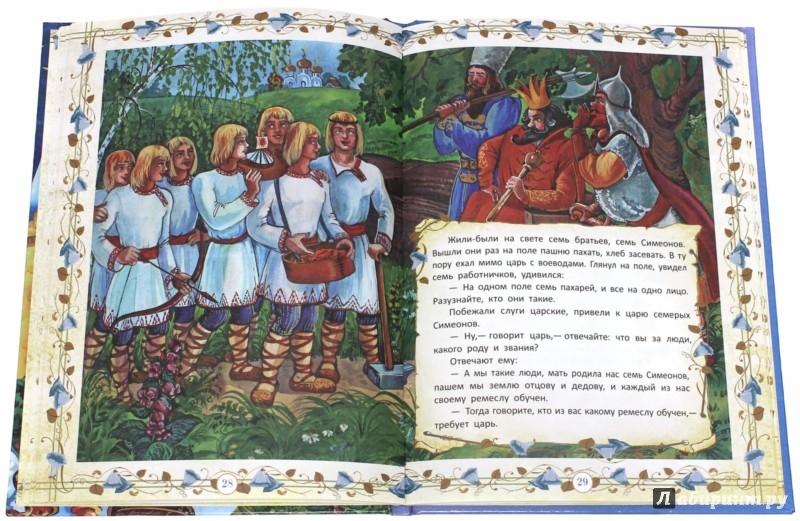 Иллюстрация 1 из 15 для Семь Симеонов и другие сказки | Лабиринт - книги. Источник: Лабиринт