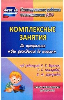 Комплексные занятия по программе От рождения до школы. Группа раннего возраста (от 2 до 3 лет) год до школы от а до я тетрадь по подготовке к школе
