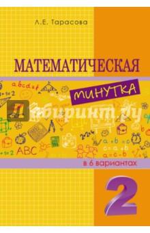 Математическая минутка. 2 класс