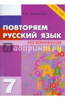 Повторяем русский язык на каникулах. 7 класс