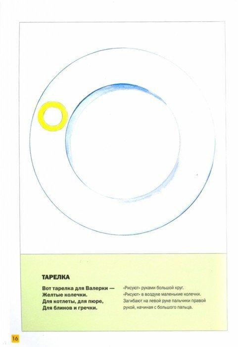 Иллюстрация 1 из 32 для Тетрадь для младшей логопедической группы детского сада. ФГОС - Наталия Нищева | Лабиринт - книги. Источник: Лабиринт