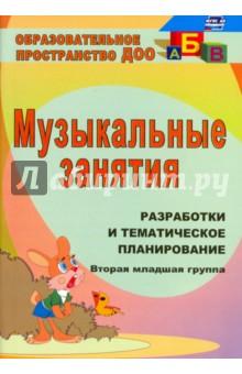 Музыкальные занятия. Разработка и тематическое планирование. II младшая группа. ФГОС издательство аст книга для чтения в детском саду младшая группа 3 4 года