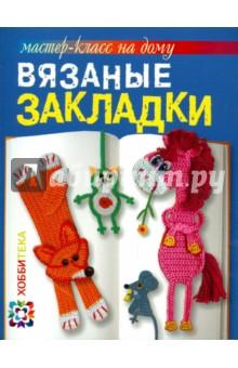 Вязаные закладки диляра тасбулатова у кого в россии больше
