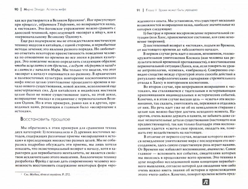 Иллюстрация 1 из 26 для Аспекты мифа - Мирча Элиаде | Лабиринт - книги. Источник: Лабиринт