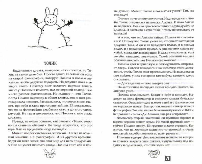 Иллюстрация 1 из 9 для Самая младшая - Лариса Романовская   Лабиринт - книги. Источник: Лабиринт