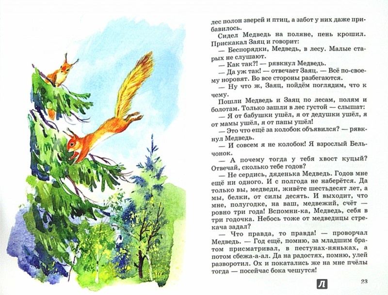 Иллюстрация 1 из 4 для Лесные сказки - Николай Сладков   Лабиринт - книги. Источник: Лабиринт