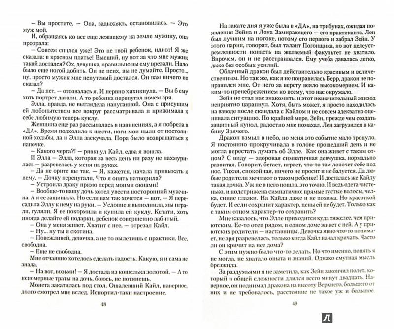 Иллюстрация 1 из 16 для Драконьи Авиалинии - Ольга Пашнина | Лабиринт - книги. Источник: Лабиринт