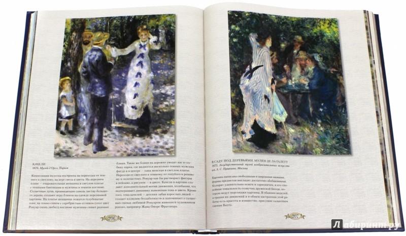 Иллюстрация 1 из 13 для Гении импрессионизма - Громова, Торопыгина, Аксенюк | Лабиринт - книги. Источник: Лабиринт
