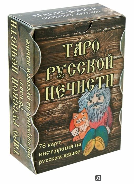 Иллюстрация 1 из 14 для Таро Русской Нечисти (78 карт+инструкция)   Лабиринт - книги. Источник: Лабиринт