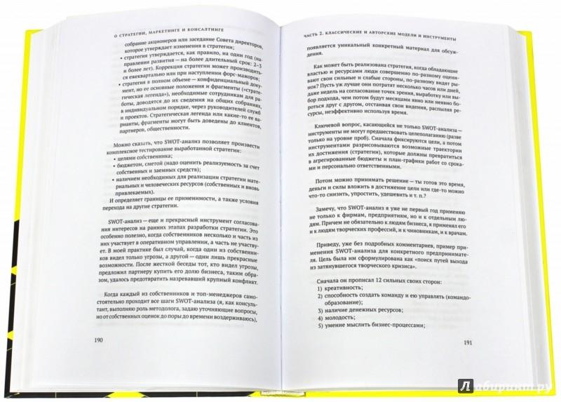 Иллюстрация 1 из 22 для О стратегии, маркетинге и консалтинге. Занимательно - для внимательных! - Игорь Альтшулер   Лабиринт - книги. Источник: Лабиринт