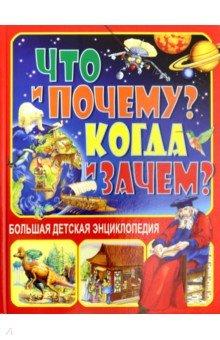 Купить Что и Почему? Когда и Зачем? Большая детская энциклопедия, Владис, Все обо всем. Универсальные энциклопедии