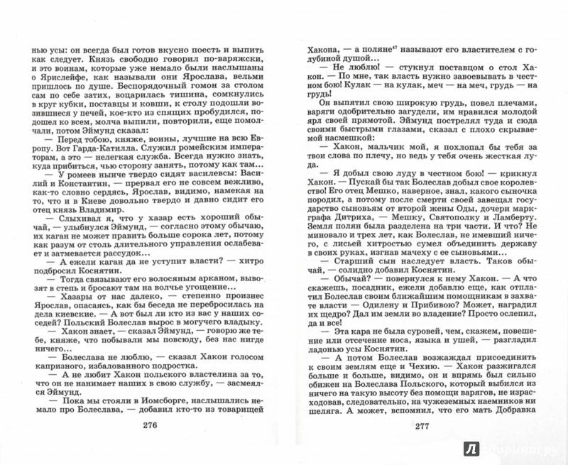 Иллюстрация 1 из 17 для Ярослав Мудрый и Княгиня Ингегерда - Павел Загребельный | Лабиринт - книги. Источник: Лабиринт