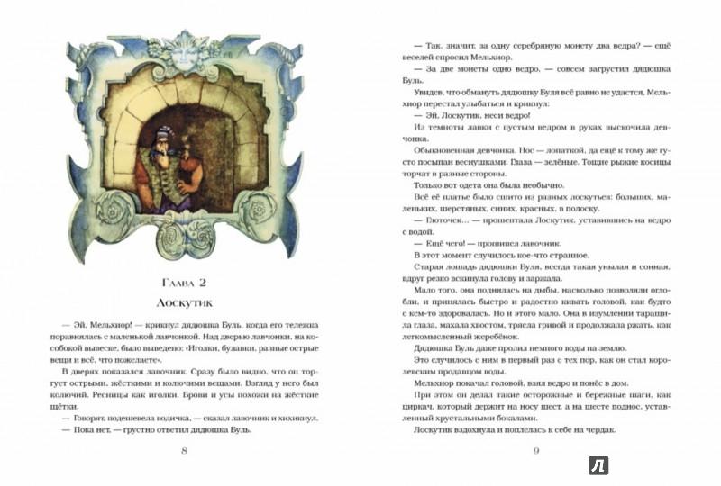 Иллюстрация 1 из 30 для Лоскутик и облако - Софья Прокофьева | Лабиринт - книги. Источник: Лабиринт