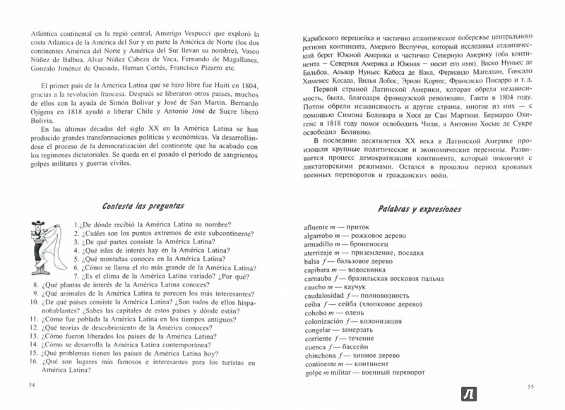 Иллюстрация 1 из 7 для Испанский язык. Разговорные темы к экзаменам - Левко, Синельникова | Лабиринт - книги. Источник: Лабиринт