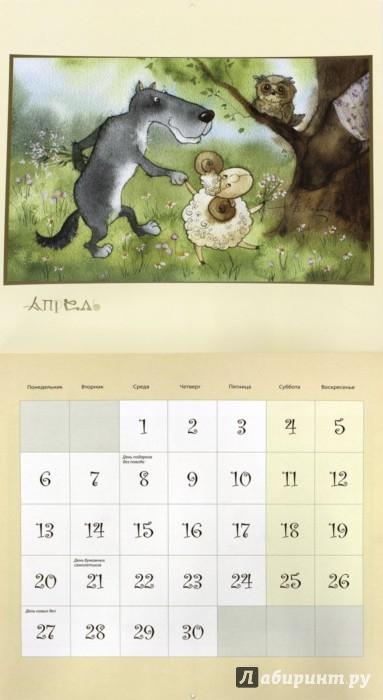 Иллюстрация 1 из 17 для Календарь для хорошего настроения | Лабиринт - сувениры. Источник: Лабиринт