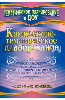 Комплексно-тематическое планирование по программе под ред. М. А. Васильевой и др. Старшая группа художественная литература фото