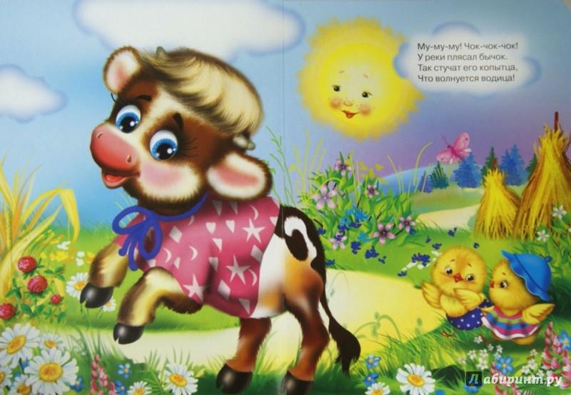Иллюстрация 1 из 21 для Потешки для малышей - Наталья Ушкина | Лабиринт - книги. Источник: Лабиринт