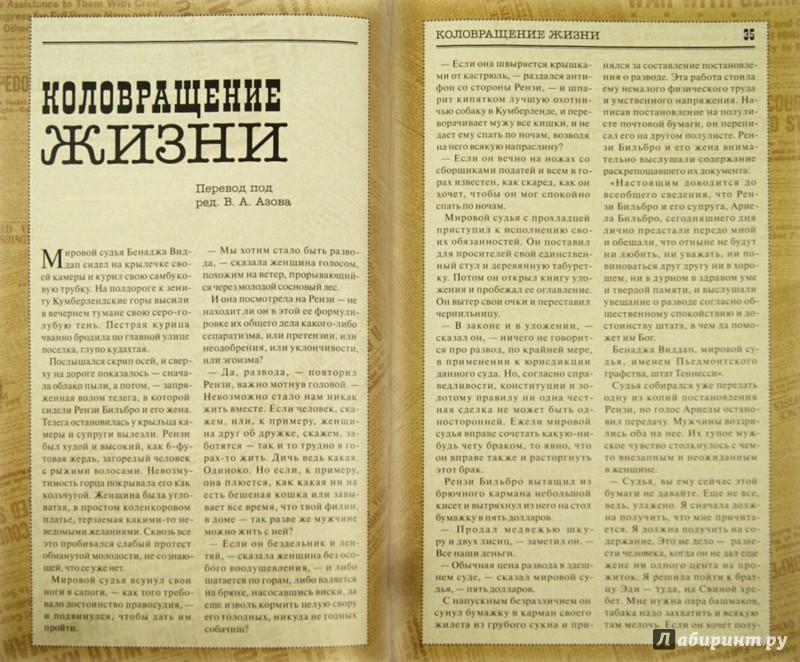 Иллюстрация 1 из 2 для Двойной обманщик: новеллы - Генри О. | Лабиринт - книги. Источник: Лабиринт