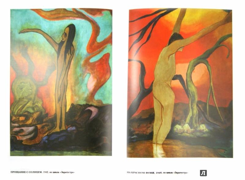 Иллюстрация 1 из 2 для Амаравелла. Мистическая живопись Петра Фатеева - Дмитрий Поспелов | Лабиринт - книги. Источник: Лабиринт