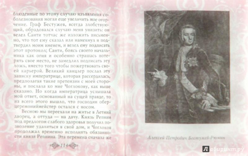 Иллюстрация 1 из 13 для Мемуары императрицы Екатерины II | Лабиринт - книги. Источник: Лабиринт