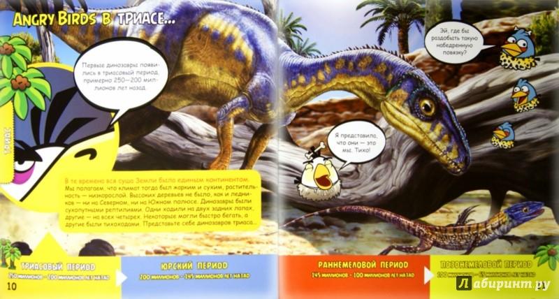Иллюстрация 1 из 10 для Динозавры. Доисторическое путешествие - Джилл Эсбаум | Лабиринт - книги. Источник: Лабиринт