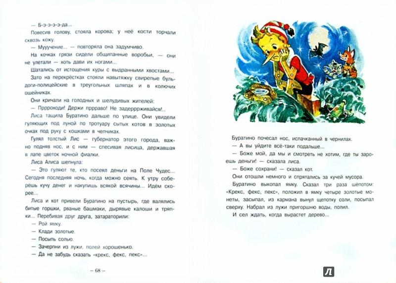 Иллюстрация 1 из 65 для Золотой ключик, или Приключения Буратино - Алексей Толстой   Лабиринт - книги. Источник: Лабиринт