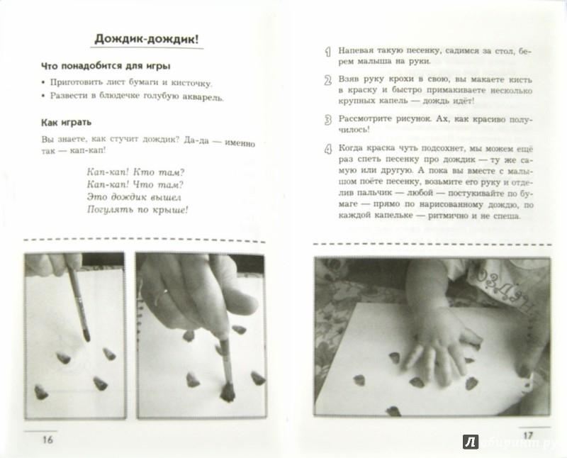 Иллюстрация 1 из 5 для Пальчиковые игры для развития речи и интеллекта ребенка. 0-2 года - Ольга Теплякова | Лабиринт - книги. Источник: Лабиринт