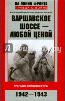 Варшавское шоссе - любой ценой. Трагедия Зайцевой горы. 1942-1943 алабая питомник в районе киевского калужского минского шоссе