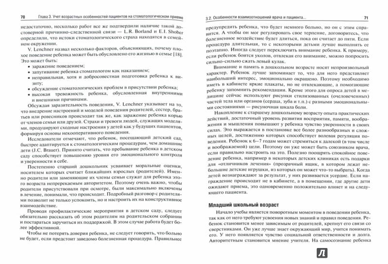 Иллюстрация 1 из 7 для Психология взаимоотношений врача и пациента. Учебное пособие - Ларенцова, Смирнова | Лабиринт - книги. Источник: Лабиринт