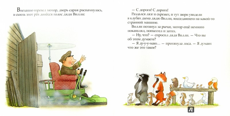 Иллюстрация 1 из 63 для Полёт кувырком - Ник Баттерворт | Лабиринт - книги. Источник: Лабиринт