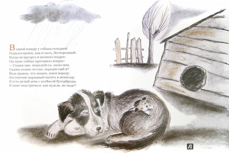 Иллюстрация 1 из 50 для Кто я? - Эдуард Гильц | Лабиринт - книги. Источник: Лабиринт