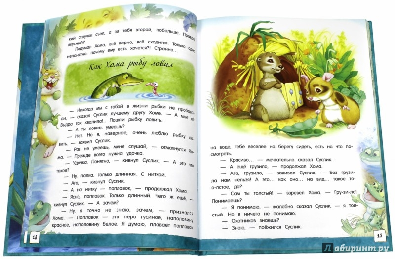 Иллюстрация 1 из 31 для Открой книгу! Приключения Хомы и Суслика - Альберт Иванов   Лабиринт - книги. Источник: Лабиринт