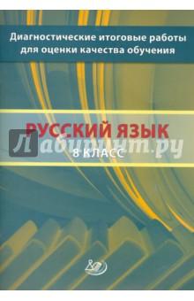 Русский язык. 8 класс. Диагностические итоговые работы для оценки качества обучения