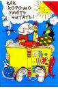 Как хорошо уметь читать: Обучение дошкольников чтению: Программа-конспект, Шумаева Д.Г.