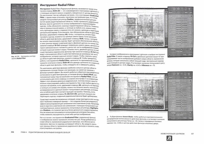Иллюстрация 1 из 3 для Adobe Photoshop Lightroom 5. Всеобъемлющее руководство для фотографов - Мартин Ивнинг | Лабиринт - книги. Источник: Лабиринт