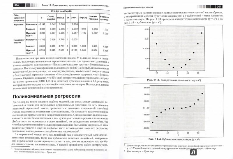 Иллюстрация 1 из 13 для Статистика для всех - Сара Бослаф | Лабиринт - книги. Источник: Лабиринт