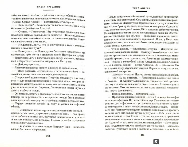 Иллюстрация 1 из 31 для О людях и ангелах - Павел Крусанов | Лабиринт - книги. Источник: Лабиринт