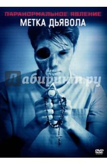Zakazat.ru: Паранормальное явление. Метка дьявола (DVD). Лэндон Кристофер Б.