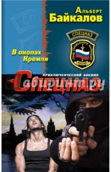 В окопах Кремля