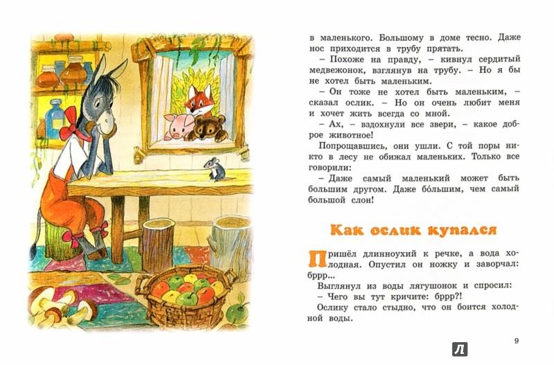 Иллюстрация 1 из 13 для Как ослик купался - Геннадий Цыферов | Лабиринт - книги. Источник: Лабиринт