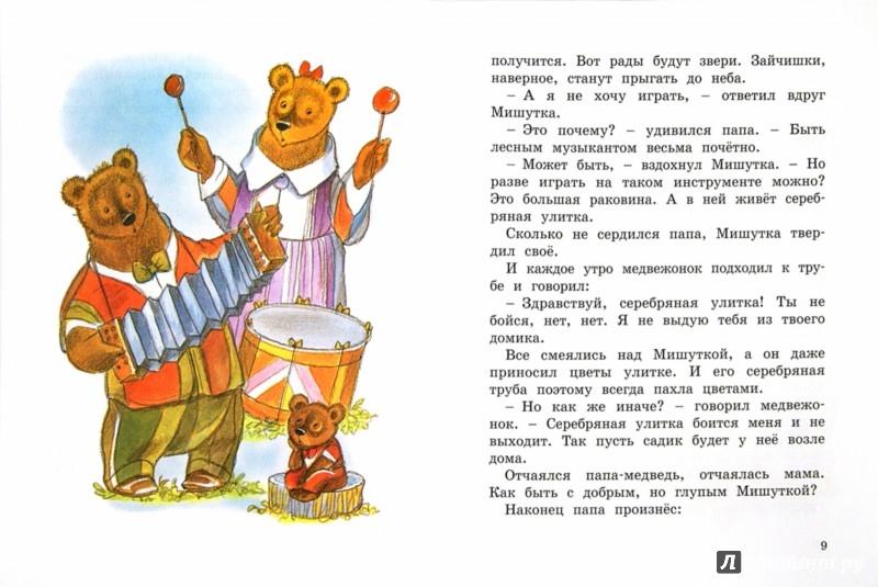 Иллюстрация 1 из 27 для Сладкий домик - Геннадий Цыферов | Лабиринт - книги. Источник: Лабиринт