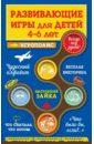 Парфенова Ирина Ивановна Развивающие игры для детей от 4 до 6 лет ирина парфенова развивающие игры для детей от 4 до 6 лет